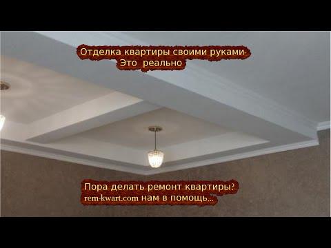 видео: Отделка потолка панелями ПВХ
