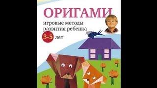 видео Оригами - лучшее занятие для ребенка