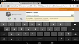 Как посмотреть код страницы с андроид