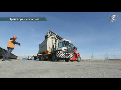 видео: Транспорт и логистика. Возрождая Шелковый путь