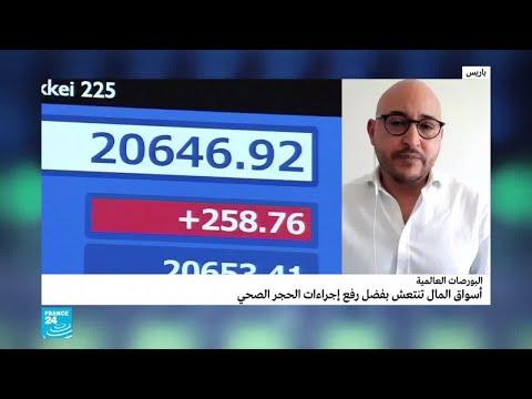 البورصات العالمية: أسواق المال تنتعش بفضل رفع إجراءات الحجر الصحي  - نشر قبل 16 ساعة