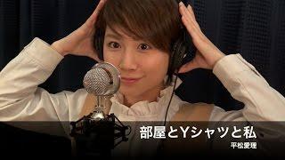 寺田有希 カバーソング集始めました 『部屋とYシャツと私』 平松愛理 【...