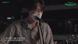 서울의 중심에서 자유로운 블루스 영혼을 만나다, 하헌진…