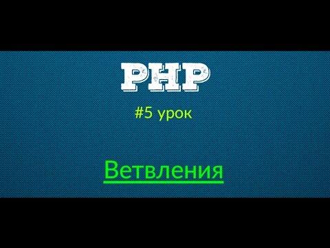Ветвления (условия) - Основы PHP | Урок #5