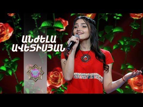 Ազգային երգիչ/National Singer-Season 1-Gala Show 3/Anjela Avetisyan-Partezum Varder Bacvats