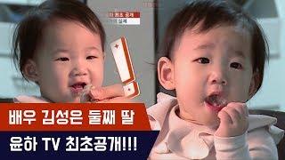 배우 김성은 둘째 딸 TV 최초 공개!  2회