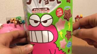 クレヨンしんちゃんの巨大チョコビ開封.