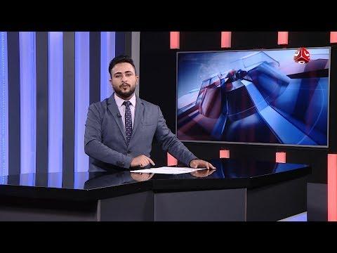 نشرة الاخبار | 22 - 10 - 2019 | تقديم حمير العزب | يمن شباب