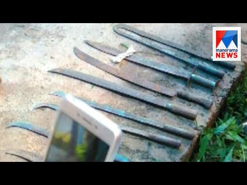 Weapons seized at Payyanur, Kannur | Manorama News