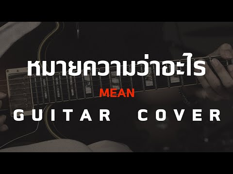 หมายความว่าอะไร - MEAN [Guitar Cover]โน้ตเพลง-คอร์ด-แทป   EasyLearnMusic Application.