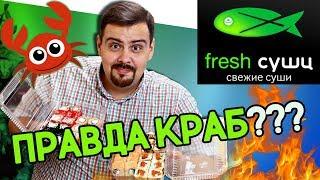 "Доставка Fresh суши | Районная доставка. Написано ""краб""?"