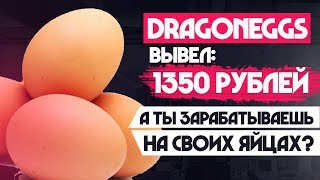 DragonEggs ЧЕСТНЫЙ ОТЗЫВ / ЗАРАБОТОК В ИНТЕРНЕТЕ 2018