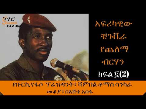 Sheger Mekoya :- Thomas Sankara  President of Burkina faso Part 2 - ቶማስ ሳንካራ መቆያ፣ ክፍል ፪(2)