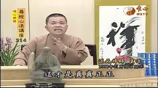 震為雷(二)【易經心法講座214】| WXTV唯心電視台