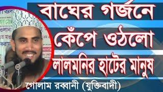 New Bangla Waz 2017 l Golam Rbbani  Lalmonihat l Islamic Waz Bogra