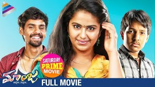 Maanja Telugu Full Movie | Avika Gor | Esha Deol | 2018 Latest Telugu Movies | Saturday Prime Video