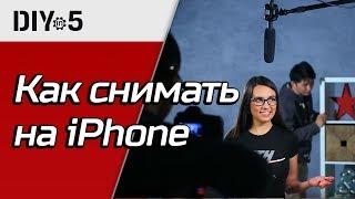 как снимать PRO-видео на iPhone  DIY in 5, эп. 26