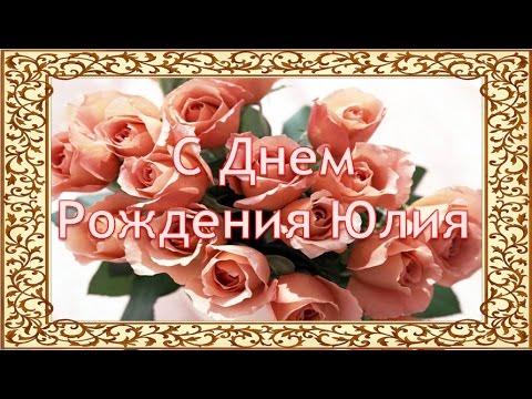 Юлия с днем рождения юлия бесплатно музыкальные