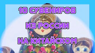 ТОП 10 сувениров из России на китайском языке