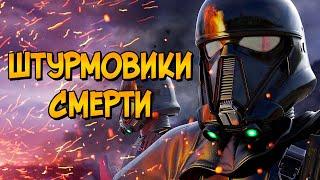 Самые опасные штурмовики Империи из Звездных Войн (история, тренировка, вооружение)