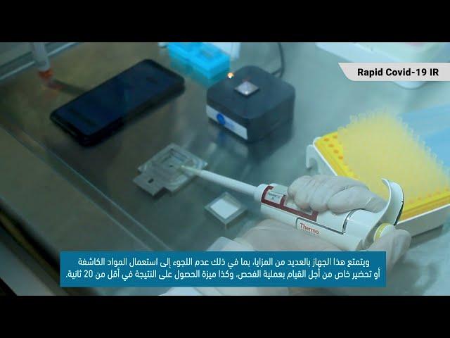 مؤسسة مصير- جهاز الكشف لكوفيد 19في 20 ثانية