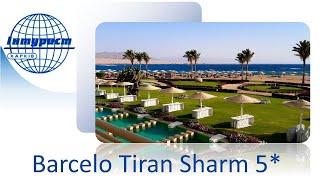 Обзор отеля BARCELO TIRAN SHARM 5 Египет Шарм эль Шейх