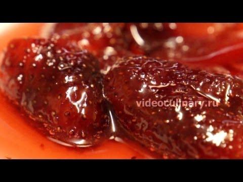 Клубничное варенье  - Рецепт Бабушки Эммы