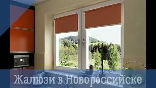 Цена на кассетные жалюзи на пластиковые окна в Новороссийске от 580 руб./шт.