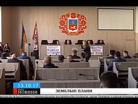 ТРК ВіККА: Міський голова Черкас голосував за землю дружині попри конфлікт інтересів
