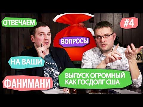 Мировой кризис, как Россия кормит Москву и когда валить: отвечаем на вопросы #4 // Фанимани