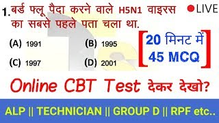 online test series for ALP, TECHNICIAN, GROUP D, RPF etc.. Test को End तक जरूर देकर देखना 👍