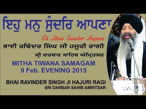 Eh Man Sunder Aapna By Bhai Ravinder Singh Ji, Hajuri Ragi Sri Darbar Sahib Amritsar
