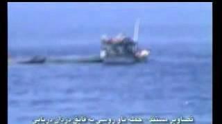 تصاویری از حمله ناو روسی به دزدان دریایی