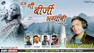 Latest Fresh Garhwali Dj Song 2019 Birja Bhagyani Kamlesh Mamgai Uttarakhand Sanskriti Film 39;s