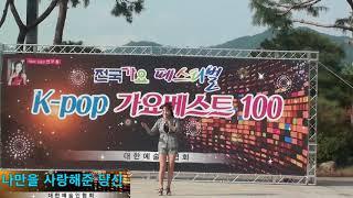 가수 유진 / 나만을 사랑해준 당신 / K- POP 가요 베스트 100 / 김천 강변공원 / 대한예술인협회 서울시지회