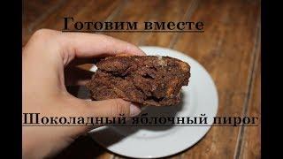 Шоколадный яблочный пирог