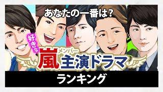 嵐 メンバー主演ドラマはハズレなし!?人気作品をランキング! □記事で...