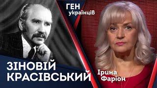 Зіновій Красівський – аристократ націоналістичної ідеї   Ірина Фаріон