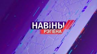 Новости Могилева и Могилевской области 29.10.2019 выпуск 20:30  [БЕЛАРУСЬ 4| Могилев]