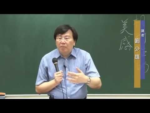 宋詞之美精選片段 (The Beauty of the Sung Ci Poetry Highlights)