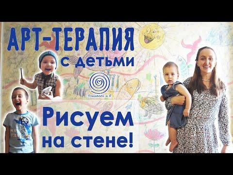 Арт-терапия с детьми. Рисуем на стене. Чем занять детей сидя дома на карантине? Дети и творчество