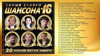 Download САМЫЕ СЛИВКИ ШАНСОНА 16 (Полный сборник) Mp3 and Videos