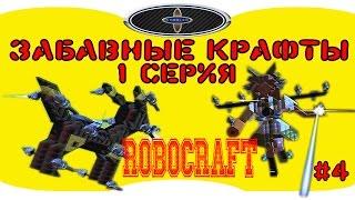 ROBOCRAFT Забавные крафты  1 серия