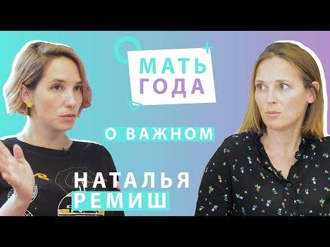 Наталья Ремиш | Быть мамой | Быть мачехой |  Быть человеком