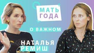 Наталья Ремиш   БЫТЬ МАМОЙ   БЫТЬ МАЧЕХОЙ    БЫТЬ ЧЕЛОВЕКОМ