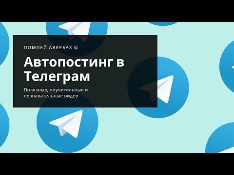 Как настроить автоматический постинг (автопостинг) в Телеграм из ВК, Твиттера, Ютуба или сайта