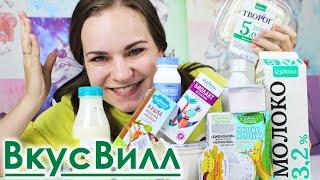 Жидкий Творог и Йогурт с Авокадо ???? Обзор Молочных Продуктов ВкусВилл