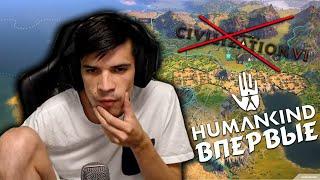 Банда впервые в Humankind