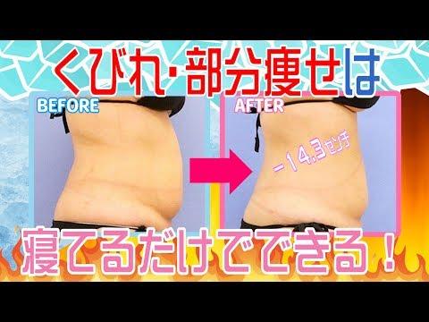 【くびれダイエット】脂肪は冷やすor暖めれば減る!部分痩せはクールスカルプティング&トゥルースカルプ3D【湘南美容クリニックのメディカルダイエット】しょうなんだ