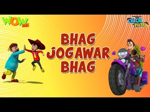 Bhag Jogawar Bhag - Chacha Bhatija - Wowkidz - 3D Animation Cartoon for Kids| As seen on Hungama TV